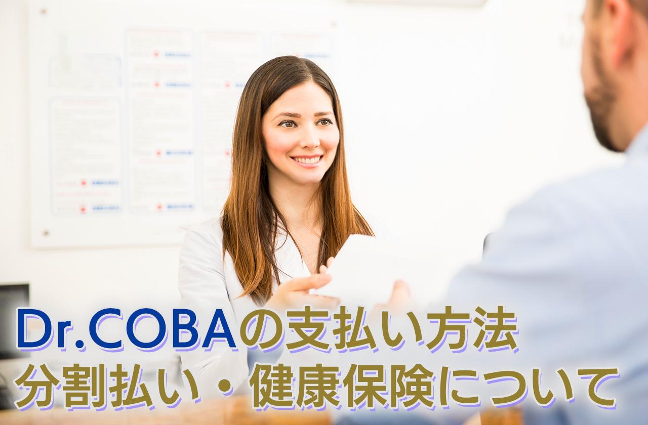 Dr.COBA(ドクターコバ)の支払い方法・分割払い・健康保険について